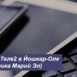 Тарифы Теле2 в Йошкар-Оле (Республика Марий Эл) в [year] году