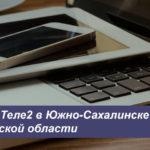 Тарифы Теле2 в Южно-Сахалинске и Сахалинской области в [year] году
