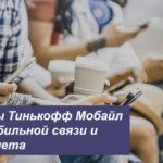 Tinkoff Mobile в Брянске и Брянской области: тарифы на мобильную связь и интернет