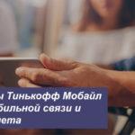 Tinkoff Mobile в Екатеринбурге и Свердловской области: тарифы на звонки, SMS и интернет