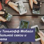 Tinkoff Mobile в Благовещенске и Амурской области: тарифы на сотовую связь и интернет