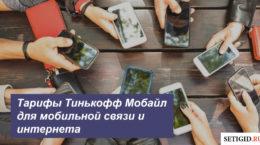 Тарифы Тинькофф Мобайл для мобильной связи и интернета