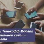 Tinkoff Mobile в Хабаровске (Хабаровский край): тарифы для мобильной связи и интернета