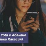 Описание тарифных планов Йота в Абакане (Республика Хакасия) для смартфона, планшета и компьютера
