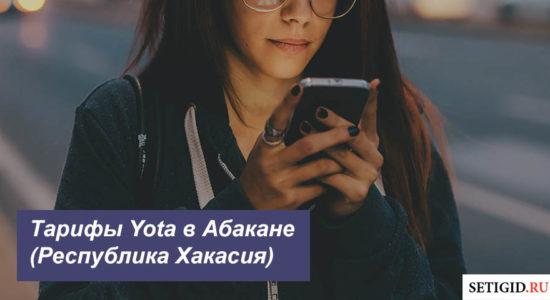 Описание тарифов Йота в Абакане (Республика Хакасия) для смартфона, планшета и компьютера