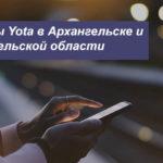 Описание тарифных планов Йота в Архангельске и Архангельской области для смартфона, планшета и компьютера