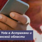 Описание тарифных планов Yota в Астрахани и Астраханской области для смартфона, планшета и ноутбука