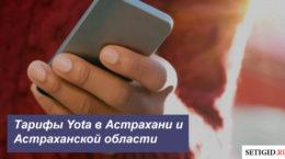 Описание тарифных планов Ета в Астрахани и Астраханской области для смартфона, планшета и компьютера