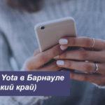 Описание тарифов Йота в Барнауле (Алтайский край) для смартфона, планшета и ноутбука