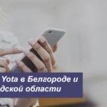 Описание тарифных планов Yota в Белгороде и Белгородской области для смартфона, планшета и компьютера