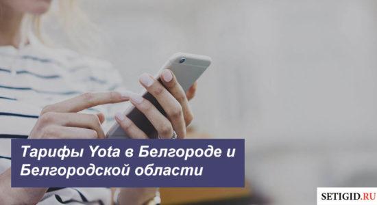Описание тарифов Йота в Белгороде и Белгородской области для смартфона, планшета и ноутбука