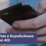Описание тарифов Йота в Биробиджане (Еврейской АО) для смартфона, планшета и компьютера