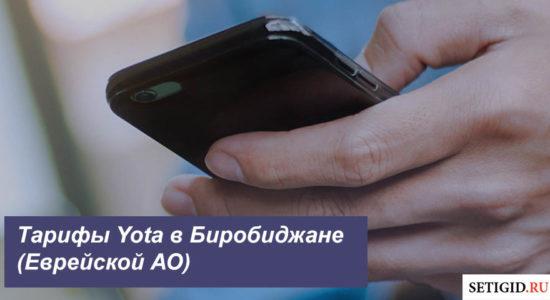 Описание тарифных планов Ета в Биробиджане (Еврейской АО) для смартфона, планшета и компьютера