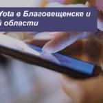 Описание тарифных планов Йота в Благовещенске и Амурской области для смартфона, планшета и компьютера