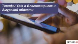 Описание тарифов Йота в Благовещенске и Амурской области для смартфона, планшета и ноутбука