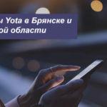 Описание тарифов Ета в Брянске и Брянской области для смартфона, планшета и ноутбука