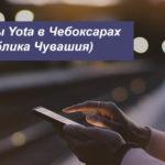 Описание тарифов Ета в Чебоксарах (Республика Чувашия) для смартфона, планшета и ноутбука