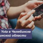 Описание тарифных планов Yota в Челябинске и Челябинской области для смартфона, планшета и ноутбука