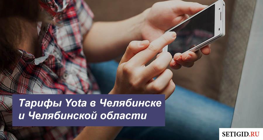 Тарифы Yota в городе Челябинск