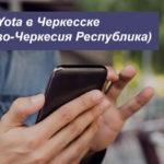 Описание тарифов Yota в Черкесске (Республика Карачаево-Черкесия) для смартфона, планшета и ноутбука