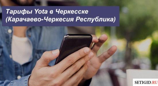 Описание тарифных планов Ета в Черкесске (Республика Карачаево-Черкесия) для смартфона, планшета и компьютера