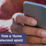 Описание тарифных планов Йота в Чите (Забайкальский край) для смартфона, планшета и компьютера