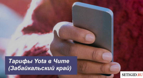 Описание тарифных планов Yota в Чите (Забайкальский край) для смартфона, планшета и ноутбука