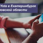 Описание тарифных планов Yota в Екатеринбурге для смартфона, планшета и компьютера