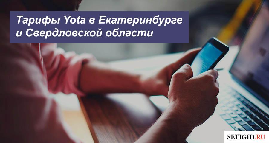 Йота тарифы - действующие тарифные планы оператора Yota