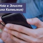 Описание тарифных планов Йота в Элисте (Республика Калмыкия) для смартфона, планшета и ноутбука
