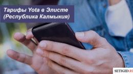 Описание тарифов Йота в Элисте (Республика Калмыкия) для смартфона, планшета и компьютера
