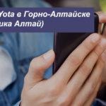 Описание тарифов Yota в Горно-Алтайске (Республика Алтай) для смартфона, планшета и ноутбука