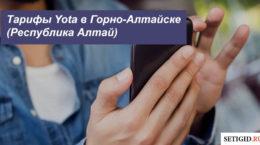 Описание тарифных планов Yota в Горно-Алтайске (Республика Алтай) для смартфона, планшета и компьютера