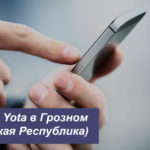 Описание тарифных планов Ета в Грозном (Чеченская Республика) для смартфона, планшета и ноутбука