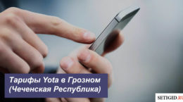 Описание тарифных планов Йота в Грозном (Чеченская Республика) для смартфона, планшета и ноутбука