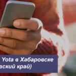 Описание тарифов Йота в Хабаровске (Хабаровский край) для смартфона, планшета и ноутбука