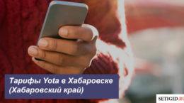 Описание тарифных планов Йота в Хабаровске (Хабаровский край) для смартфона, планшета и ноутбука