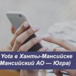 Описание тарифных планов Yota в Ханты-Мансийске (Ханты-Мансийский АО — Югра) для смартфона, планшета и ноутбука