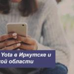 Описание тарифов Yota в Иркутске и Иркутской области для смартфона, планшета и компьютера