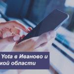 Описание тарифов Ета в Иваново и Ивановской области для смартфона, планшета и ноутбука