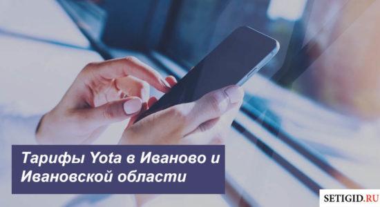 Описание тарифов Ета в Иваново и Ивановской области для смартфона, планшета и компьютера