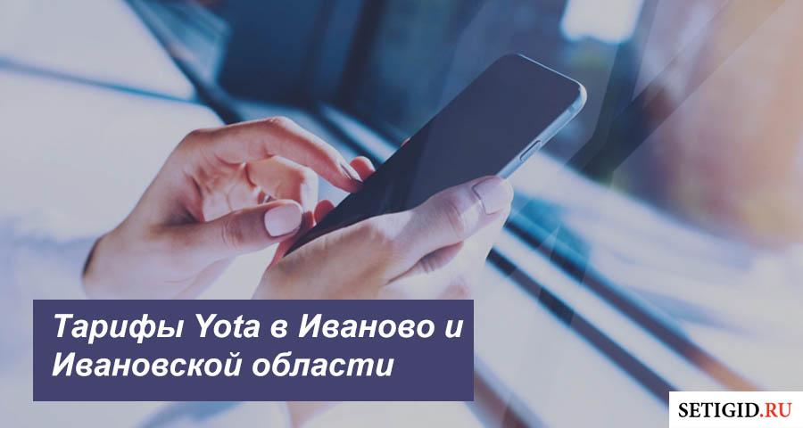 Тарифы Йота для Иваново с официального сайта