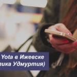 Описание тарифных планов Йота в Ижевске (Республика Удмуртия) для смартфона, планшета и ноутбука