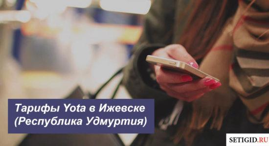 Описание тарифов Ета в Ижевске (Республика Удмуртия) для смартфона, планшета и ноутбука