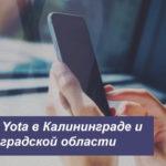 Описание тарифных планов Yota в Калининграде и Калининградской области для смартфона, планшета и компьютера