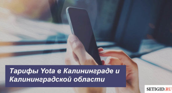 Описание тарифов Ета в Калининграде и Калининградской области для смартфона, планшета и компьютера
