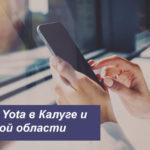 Описание тарифов Ета в Калуге и Калужской области для смартфона, планшета и ноутбука