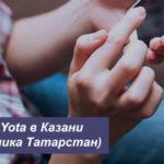 Описание тарифных планов Йота в Казани (Республика Татарстан) для смартфона, планшета и ноутбука
