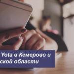 Описание тарифов Ета в Кемерово и Кемеровской области для смартфона, планшета и компьютера