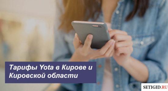 Описание тарифов Yota в Кирове и Кировской области для смартфона, планшета и ноутбука